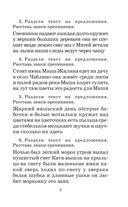 Полный курс русского языка. 2 класс — фото, картинка — 9