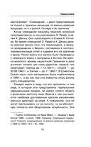 Охота за полярными конвоями. Скандинавский плацдарм Третьего рейха — фото, картинка — 14