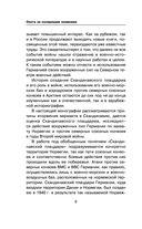 Охота за полярными конвоями. Скандинавский плацдарм Третьего рейха — фото, картинка — 5