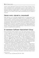 Разработка обслуживаемых программ на языке Java — фото, картинка — 14