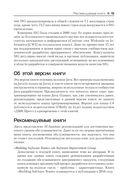 Разработка обслуживаемых программ на языке Java — фото, картинка — 15