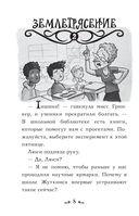 Школа Жуткинса. Кошмар на научной ярмарке! — фото, картинка — 8