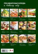 50 рецептов. Праздничные блюда к Новому году — фото, картинка — 6