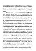 Синхронное и диахронное в сравнительно-историческом языкознании — фото, картинка — 11
