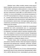 Синхронное и диахронное в сравнительно-историческом языкознании — фото, картинка — 4