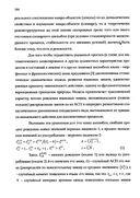 Синхронное и диахронное в сравнительно-историческом языкознании — фото, картинка — 5
