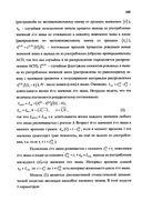 Синхронное и диахронное в сравнительно-историческом языкознании — фото, картинка — 6