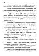 Синхронное и диахронное в сравнительно-историческом языкознании — фото, картинка — 7