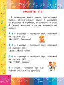 Все правила немецкого языка в схемах и таблицах — фото, картинка — 6