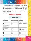 Все правила немецкого языка в схемах и таблицах — фото, картинка — 7