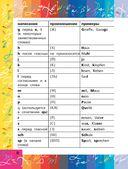 Все правила немецкого языка в схемах и таблицах — фото, картинка — 8