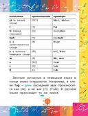 Все правила немецкого языка в схемах и таблицах — фото, картинка — 9