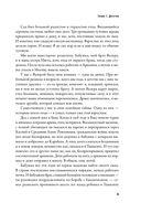 Жизнь и свобода. Автобиография экс-президента Армении и Карабаха — фото, картинка — 11