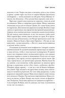 Жизнь и свобода. Автобиография экс-президента Армении и Карабаха — фото, картинка — 13