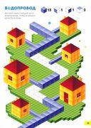 Реши-пиши. Кубометрия 3D. Пособие с развивающими заданиями для детей от 6 лет — фото, картинка — 1