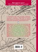 Дикие животные. Раскраска-антистресс для творчества и вдохновения — фото, картинка — 14