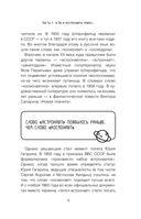 Профессия - космонавт — фото, картинка — 15