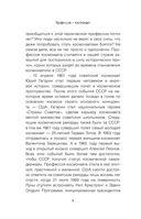 Профессия - космонавт — фото, картинка — 6