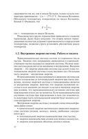 Теплофизика. Термодинамика и статистическая физика — фото, картинка — 12