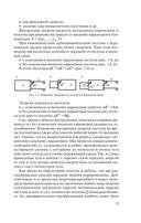 Теплофизика. Термодинамика и статистическая физика — фото, картинка — 13
