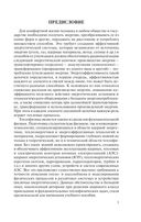 Теплофизика. Термодинамика и статистическая физика — фото, картинка — 3