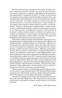 Теплофизика. Термодинамика и статистическая физика — фото, картинка — 4