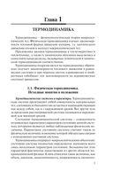 Теплофизика. Термодинамика и статистическая физика — фото, картинка — 5