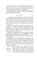 Теплофизика. Термодинамика и статистическая физика — фото, картинка — 6