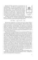 Теплофизика. Термодинамика и статистическая физика — фото, картинка — 7
