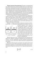 Теплофизика. Термодинамика и статистическая физика — фото, картинка — 8