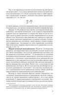 Теплофизика. Термодинамика и статистическая физика — фото, картинка — 9