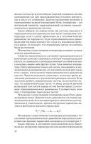 Теплофизика. Термодинамика и статистическая физика — фото, картинка — 10