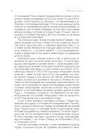 Сказки братьев Гримм. Полное собрание в одном томе — фото, картинка — 7