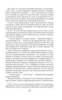 Дела эльфийские, проблемы некромантские — фото, картинка — 11