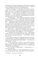 Дела эльфийские, проблемы некромантские — фото, картинка — 12
