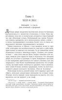 Дела эльфийские, проблемы некромантские — фото, картинка — 9