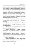 Знак Единорога (м) — фото, картинка — 10