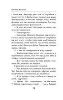 Знак Единорога (м) — фото, картинка — 13
