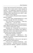 Знак Единорога (м) — фото, картинка — 14