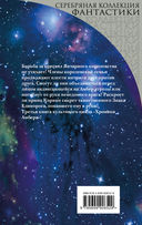 Знак Единорога (м) — фото, картинка — 15