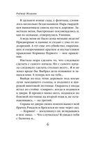 Знак Единорога (м) — фото, картинка — 5