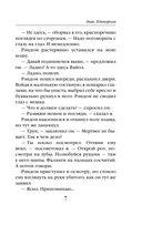 Знак Единорога (м) — фото, картинка — 6