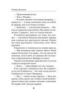 Знак Единорога (м) — фото, картинка — 7