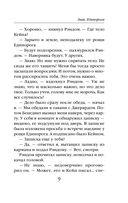 Знак Единорога (м) — фото, картинка — 8