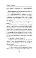 Знак Единорога (м) — фото, картинка — 9