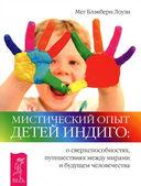 Мистический опыт Детей Индиго. Дети и силы природы (комплект из 2-х книг) — фото, картинка — 1