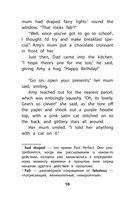 Котенок Дымка, или Тайна домика на дереве — фото, картинка — 10