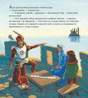 Сэр Периметр и тайна острова Иметр — фото, картинка — 3