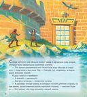 Сэр Периметр и тайна острова Иметр — фото, картинка — 7