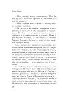 Бедная любовь Мусоргского (м) — фото, картинка — 10